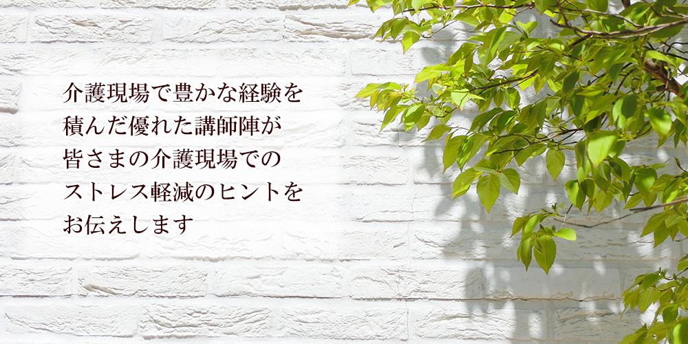 認知症対応スクール、介護を心の面から見つめていく学校、ナチュラルハート 大阪